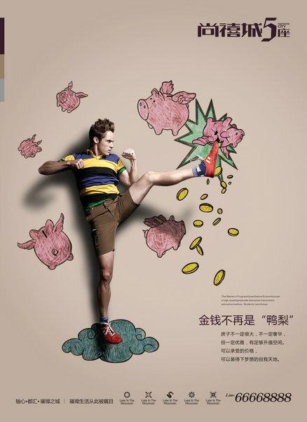 海报画面采用真人结合动漫元素的表现形式,生动传神,充满时尚张力
