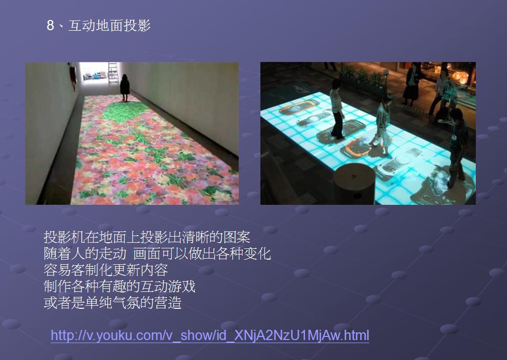互动地面投影 - 工业设计 - 深圳f518时尚创意园,创意图片