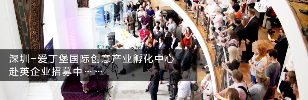 深圳-爱丁堡国际创意产业孵化中心