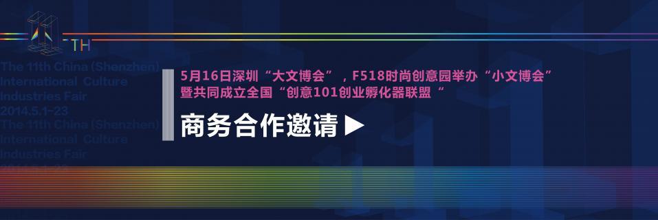 "F518时尚创意园举办""小文博会""暨共同成立全国""创意101创业孵化器联盟"""