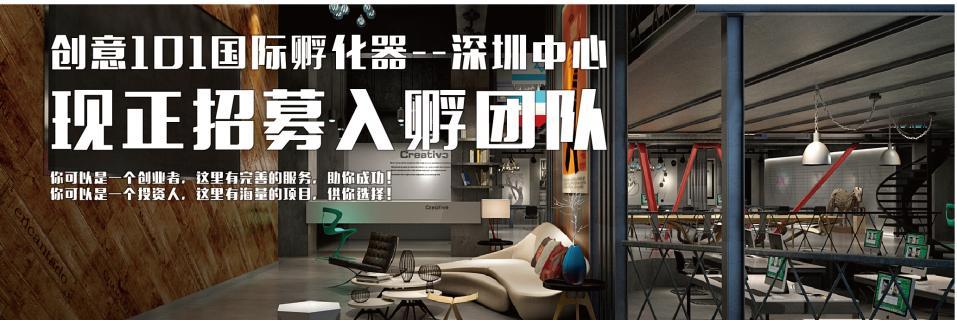 创意101国际孵化器--深圳中心  现正招募入孵团队