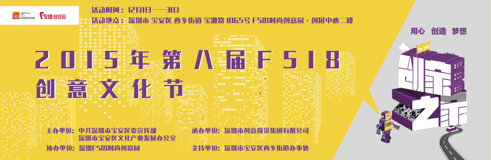 2015年第八届F518创意文化节