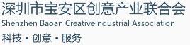 深圳市宝安区创意产业联合会